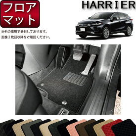 トヨタ 新型 ハリアー 80系 フロアマット (スタンダード) ゴム 防水 日本製 空気触媒加工