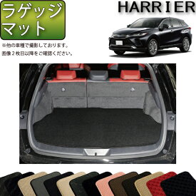 【P5倍(マラソン)】 トヨタ 新型 ハリアー 80系 ラゲッジマット (スタンダード) ゴム 防水 日本製 空気触媒加工
