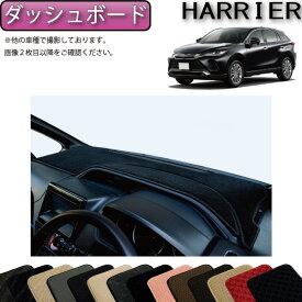 【P5倍(マラソン)】 トヨタ 新型 ハリアー 80系 ダッシュボードマット (スタンダード) ゴム 防水 日本製 空気触媒加工