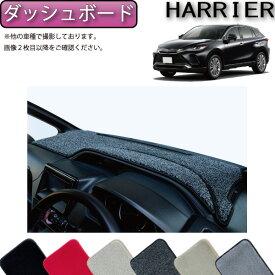 【P5倍(マラソン)】 トヨタ 新型 ハリアー 80系 ダッシュボードマット (プレミアム) ゴム 防水 日本製 空気触媒加工