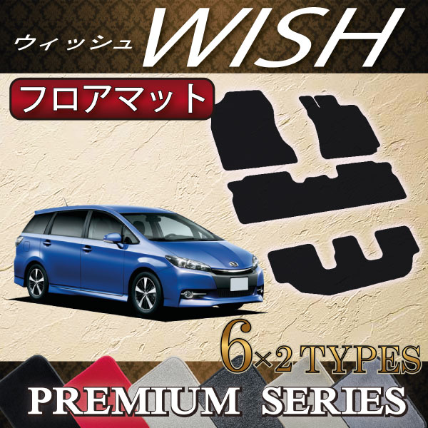 トヨタ ウィッシュ 20系 フロアマット (プレミアム)