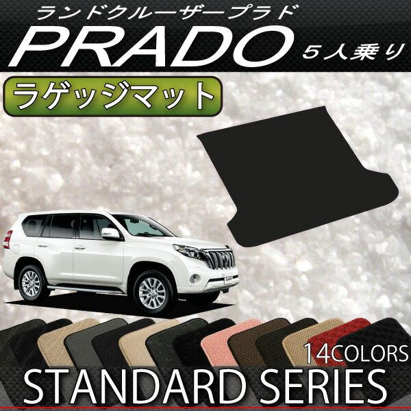 トヨタ ランドクルーザープラド 150系 5人乗り ラゲッジマット (スタンダード)