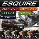 後期モデル対応 トヨタ エスクァイア 80系 フロアマット サイドステップマット ラゲッジマット (追加オプショ…