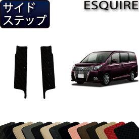 トヨタ ESQUIRE エスクァイア (80系) サイドステップマット (スタンダード) ゴム 防水 日本製 空気触媒加工