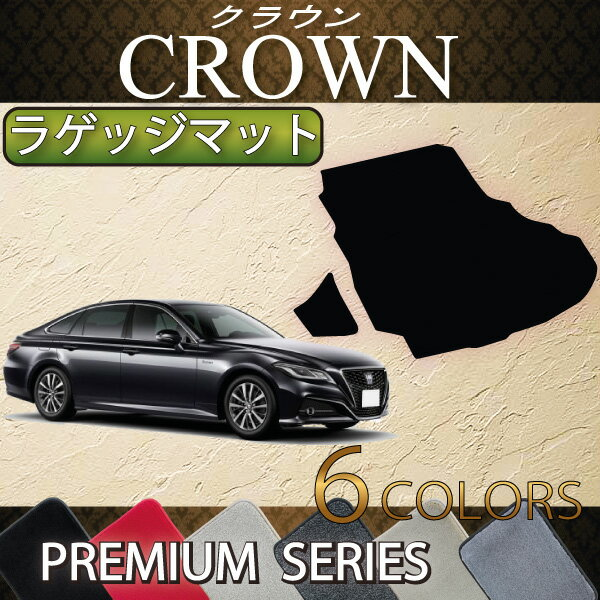 トヨタ 新型 クラウン 220系 20系 ラゲッジマット (プレミアム)