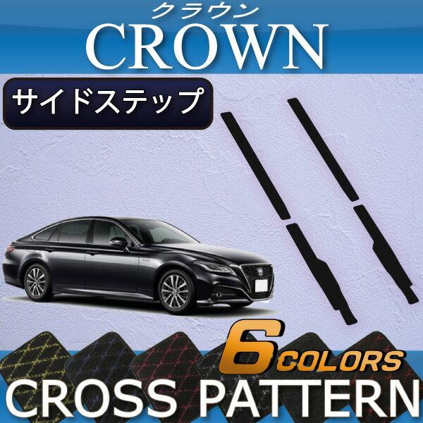 トヨタ 新型 クラウン 220系 20系 サイドステップマット (クロス)