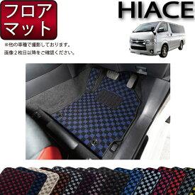 トヨタ ハイエース レジアスエース 200系 (バン) フロアマット (チェック) ゴム 防水 日本製 空気触媒加工
