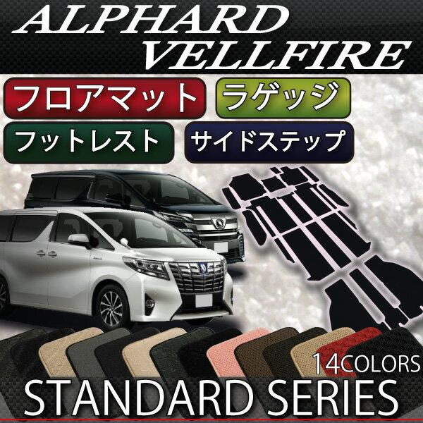アルファード ヴェルファイア 新型 30系 フロアマット (フットレストカバー付き) ラゲッジマット サイドステップマット (スタンダード)