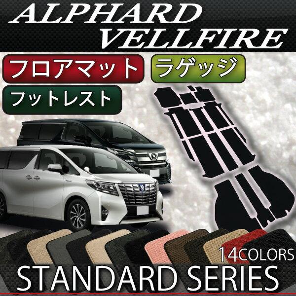 トヨタ 新型 アルファード ヴェルファイア 30系 フロアマット (フットレストカバー付き) ラゲッジマット (スタンダード)