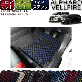 トヨタ 新型 アルファード ヴェルファイア 30系 フロアマット (フットレストカバー付き) ラゲッジマット サイドステップマット (チェック) ゴム 防水 日本製 空気触媒加工