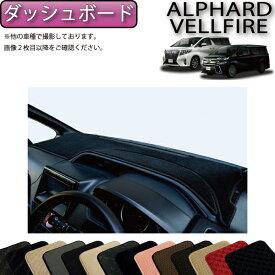 【P5倍(マラソン)】 トヨタ 新型 アルファード ヴェルファイア 30系 ダッシュボードマット (スタンダード) ゴム 防水 日本製 空気触媒加工