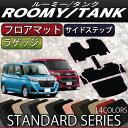 トヨタ ルーミー タンク 900系 フロアマット ラゲッジマット サイドステップマット (スタンダード)