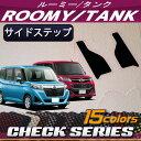 トヨタ ルーミー タンク 900系 サイドステップマット (チェック)