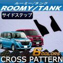 トヨタ ルーミー タンク 900系 サイドステップマット (クロス)