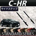 トヨタ C-HR ガソリン車 ハイブリッド車 サイドステップマット CHR (スタンダード)