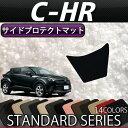 トヨタ C-HR ガソリン車 ハイブリッド車 サイドプロテクトマット CHR (スタンダード)