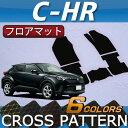 トヨタ C-HR ガソリン車 ハイブリッド車 フロアマット CHR (クロス)