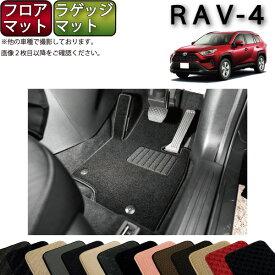 【12/1限定ポイント7倍】 トヨタ 新型 RAV4 50系 フロアマット ラゲッジマット (スタンダード) ゴム 防水 日本製 空気触媒加工