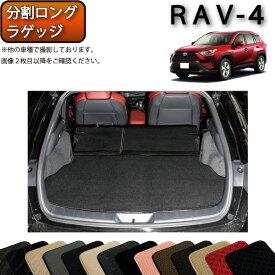 トヨタ 新型 RAV4 50系 分割ロングラゲッジマット (スタンダード) ゴム 防水 日本製 空気触媒加工