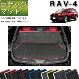【12/1限定ポイント7倍】 トヨタ 新型 RAV4 50系 ラゲッジマット (ラバー) ゴム 防水 日本製 空気触媒加工