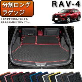 トヨタ 新型 RAV4 50系 分割ロングラゲッジマット (ラバー) ゴム 防水 日本製 空気触媒加工
