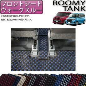 トヨタ ルーミー タンク 900系 フロントシートウォークスルーマット (チェック) ゴム 防水 日本製 空気触媒加工