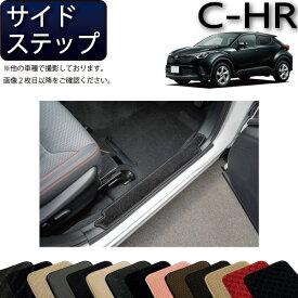 トヨタ C-HR ガソリン車 ハイブリッド車 サイドステップマット CHR (スタンダード) ゴム 防水 日本製 空気触媒加工