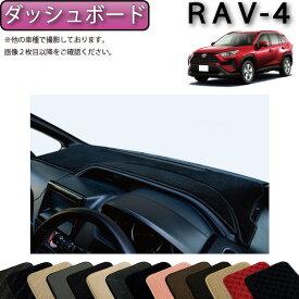 【P5倍(マラソン)】 トヨタ 新型 RAV4 50系 ダッシュボードマット (スタンダード) ゴム 防水 日本製 空気触媒加工