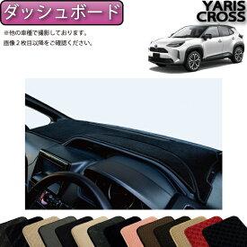 【P5倍(マラソン)】 トヨタ 新型 ヤリスクロス 10系 15系 ダッシュボードマット (スタンダード) ゴム 防水 日本製 空気触媒加工