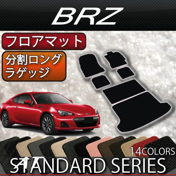 スバル BRZ ZC6 AT MT フロアマット 分割ロング ラゲッジマット (スタンダード)
