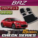 スバル BRZ ZC6 AT MT フロアマット ラゲッジマット (チェック)