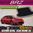 スバル BRZ ZC6 AT MT ラゲッジマット (チェック)