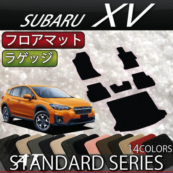 スバル 新型 XV GT系 フロアマット ラゲッジマット (スタンダード)
