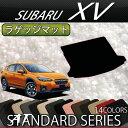 スバル 新型 XV GT系 ラゲッジマット (スタンダード)