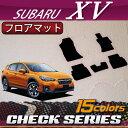 スバル 新型 XV GT系 フロアマット (チェック)