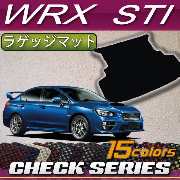 スバル WRX STI ラゲッジマット (チェック)