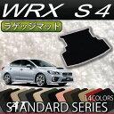 スバル WRX S4 ラゲッジマット (スタンダード)