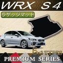 スバル WRX S4 ラゲッジマット (プレミアム)
