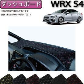 スバル WRX S4 ダッシュボードマット (クロス) ゴム 防水 日本製 空気触媒加工