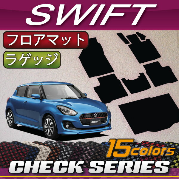 スズキ 新型 スイフト ZC系 ZD系 フロアマット ラゲッジマット (チェック)