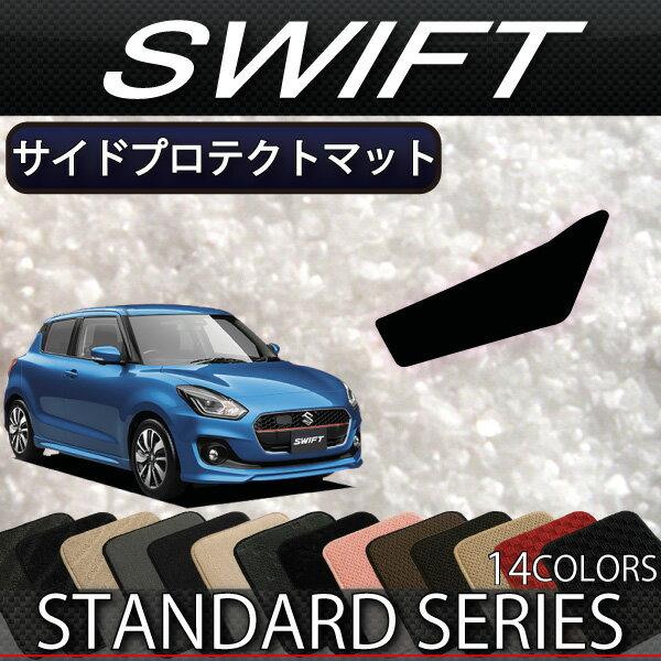 スズキ 新型 スイフト ZC系 ZD系 サイドプロテクトマット (スタンダード)
