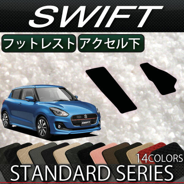 スズキ 新型 スイフト ZC系 ZD系 フットレストカバー アクセル下カバー (スタンダード)