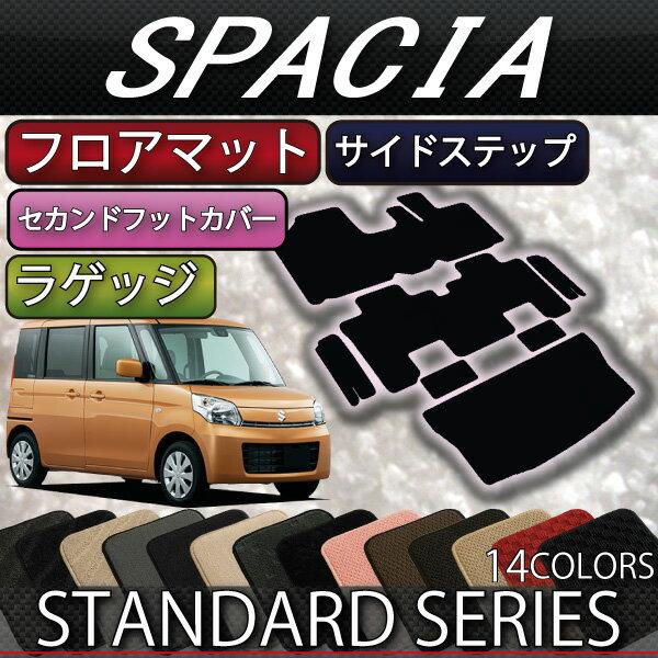 スズキ スペーシア カスタム MK32S MK42S フロアマット (セカンドフットカバー付き) ラゲッジマット サイドステップマット (スタンダード)