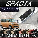スズキ スペーシア スペーシアカスタム MK32S MK42S サイドステップマット (スタンダード)