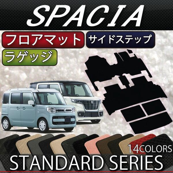 スズキ 新型 スペーシア (ギアにも対応!) MK53S フロアマット ラゲッジマット サイドステップマット (スタンダード)