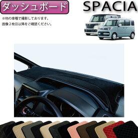 【P5倍(マラソン)】 スズキ 新型 スペーシア (ギアにも対応!) MK53S ダッシュボードマット (スタンダード) ゴム 防水 日本製 空気触媒加工