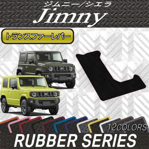 スズキ 新型 ジムニー JB64W ジムニーシエラ JB74W トランスファーレバーマット (ラバー)