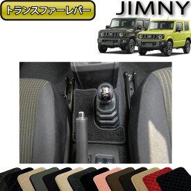 【P3倍】 スズキ 新型 ジムニー JB64W ジムニーシエラ JB74W トランスファーレバーマット (スタンダード) ゴム 防水 日本製 空気触媒加工