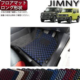 スズキ 新型 ジムニー JB64W ジムニーシエラ JB74W フロアマット ロング形状 (チェック) ゴム 防水 日本製 空気触媒加工