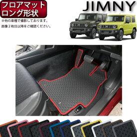 スズキ 新型 ジムニー JB64W ジムニーシエラ JB74W フロアマット ロング形状 (ラバー) ゴム 防水 日本製 空気触媒加工